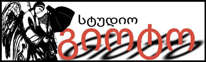 giot studio logo